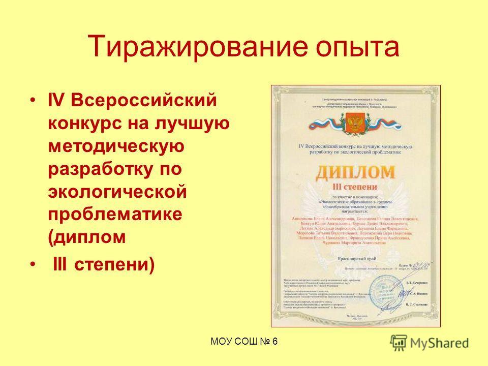 Тиражирование опыта МОУ СОШ 6 IV Всероссийский конкурс на лучшую методическую разработку по экологической проблематике (диплом III степени)