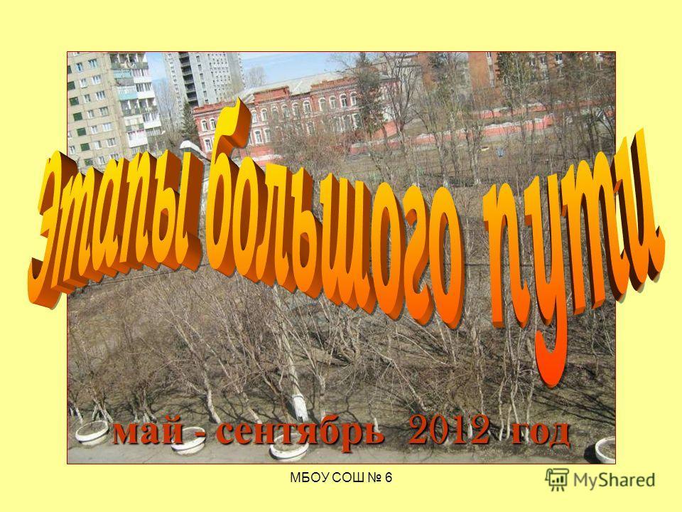 МБОУ СОШ 6 май - сентябрь 2012 год