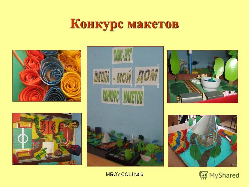 МБОУ СОШ 6 Конкурс макетов