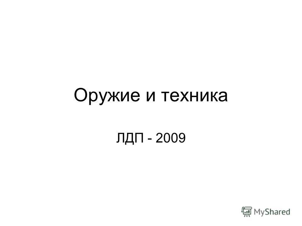 Оружие и техника ЛДП - 2009