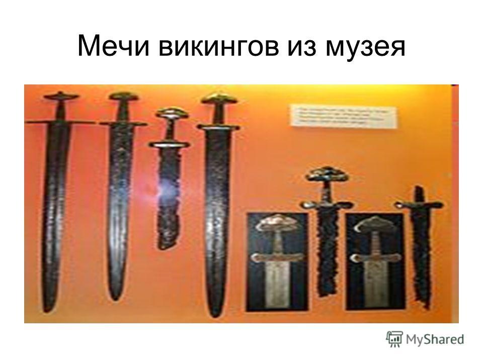 Мечи викингов из музея