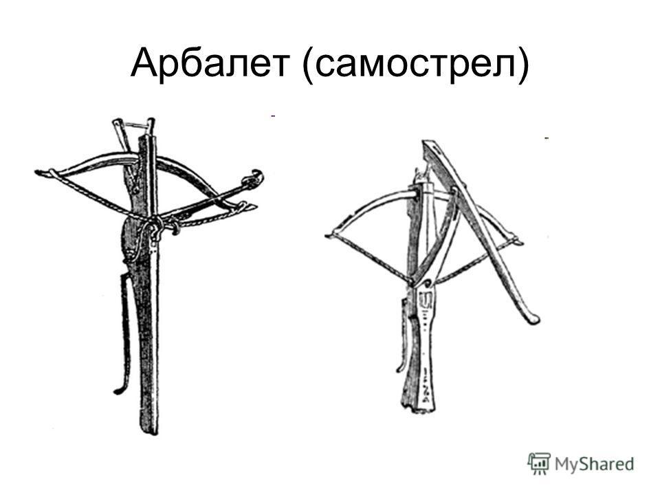 Арбалет (самострел)