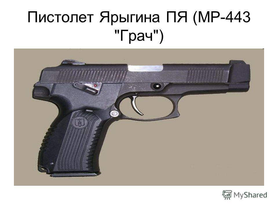 Пистолет Ярыгина ПЯ (МР-443 Грач)