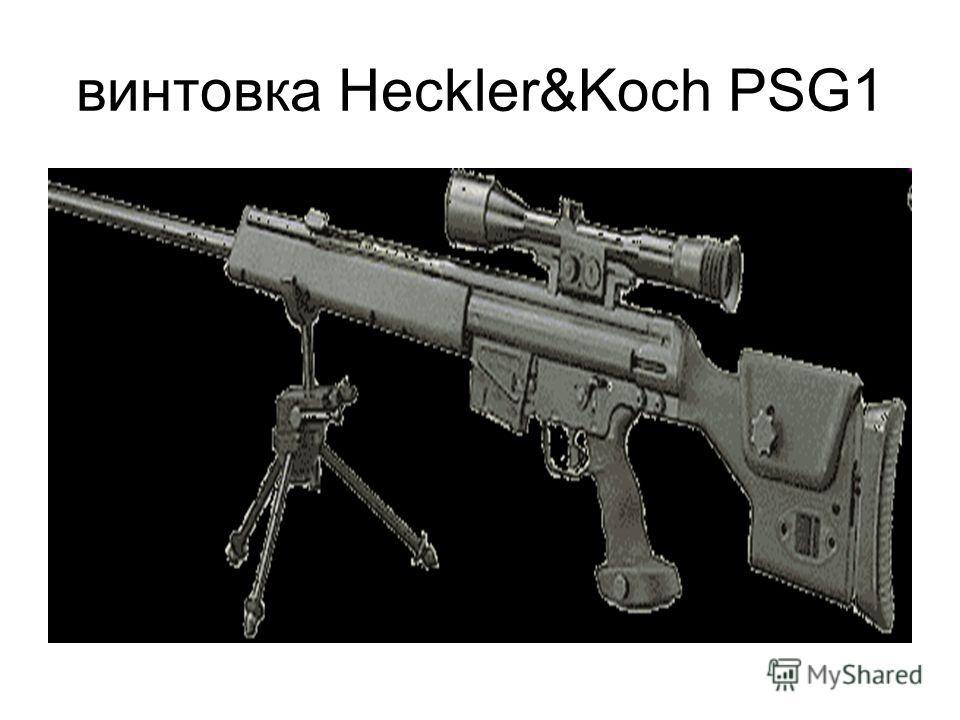винтовка Heckler&Koch PSG1