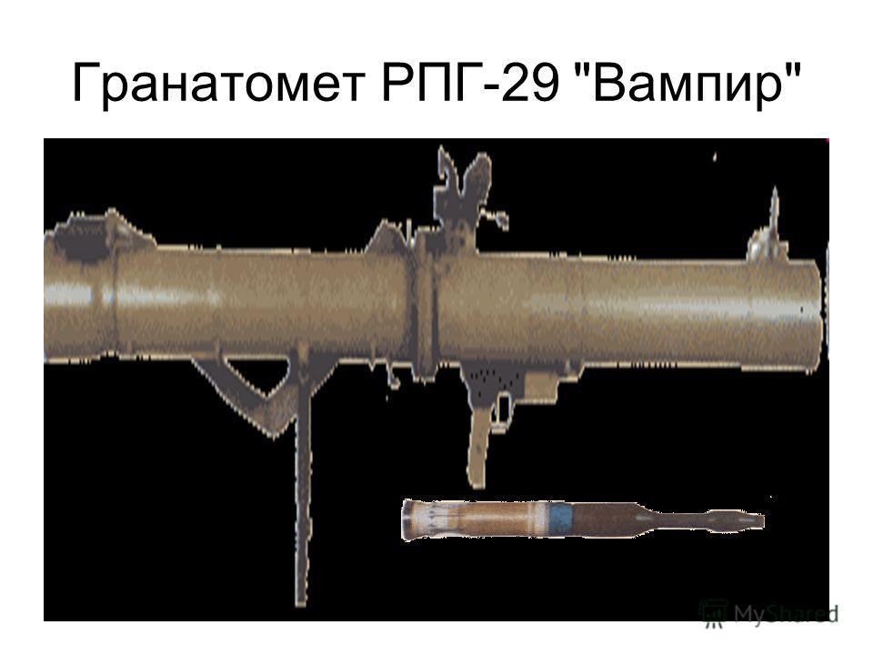 Гранатомет РПГ-29 Вампир