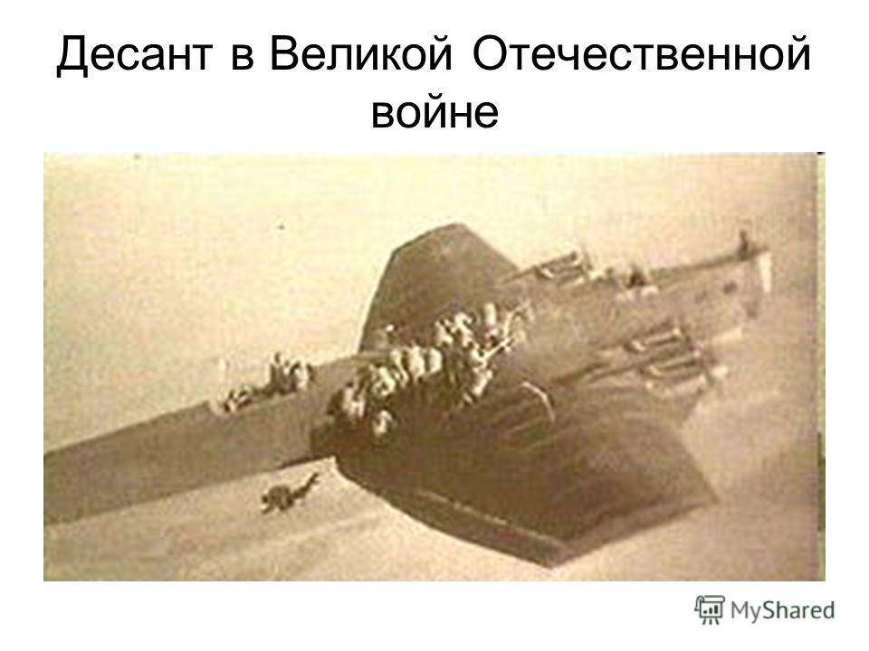 Десант в Великой Отечественной войне