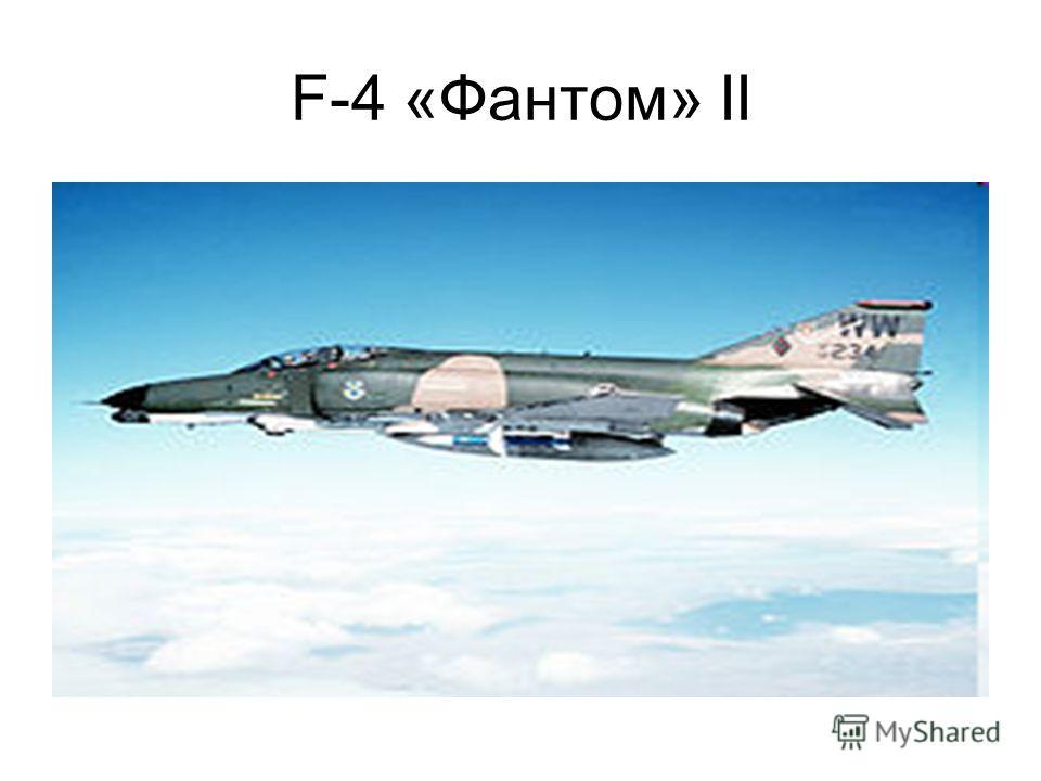 F-4 «Фантом» II