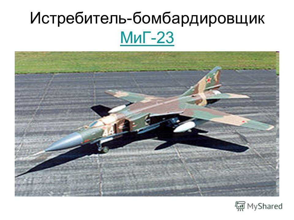 Истребитель-бомбардировщик МиГ-23 МиГ-23