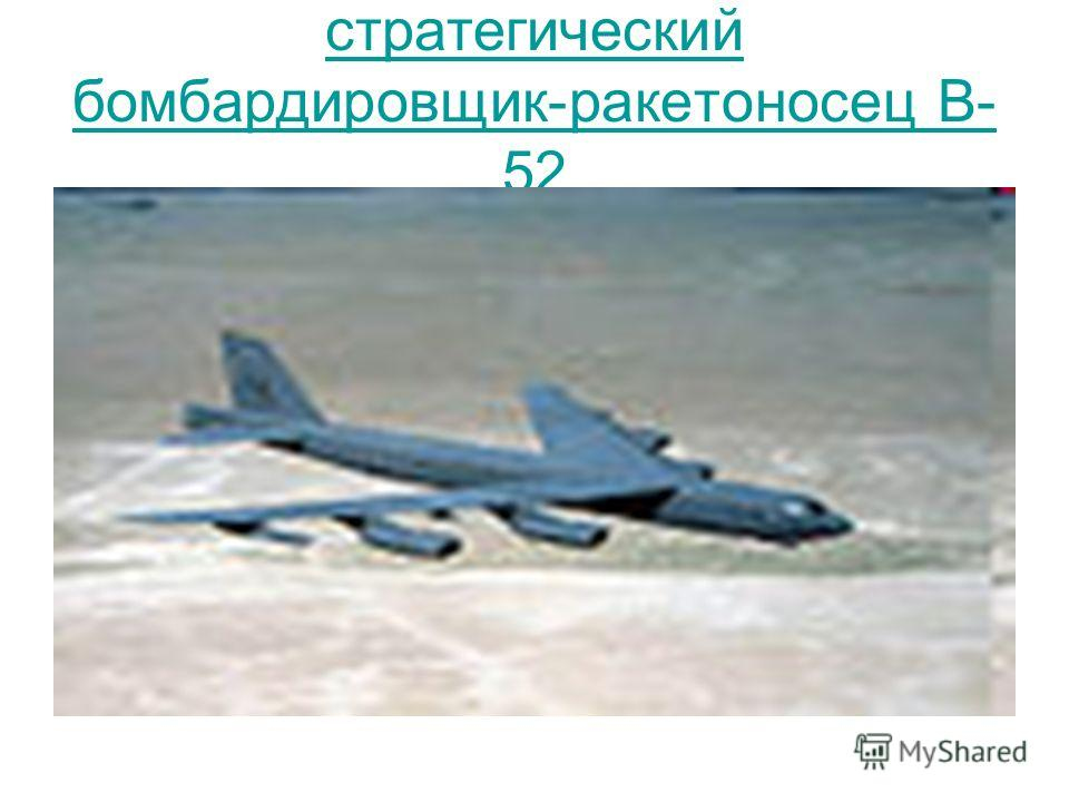 стратегический бомбардировщик-ракетоносец B- 52