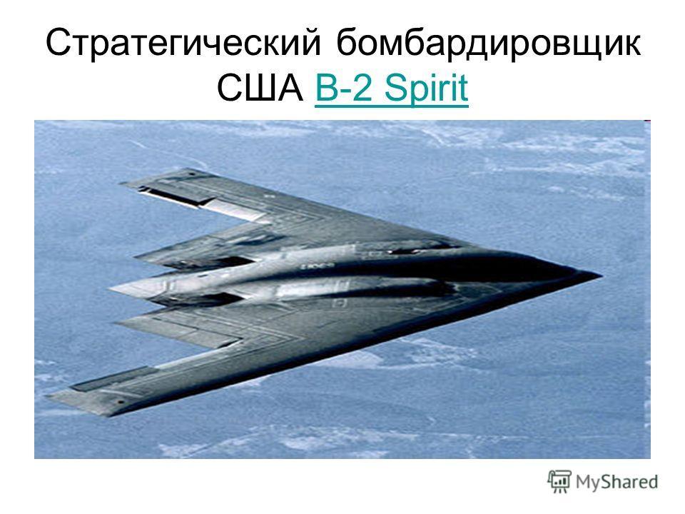 Стратегический бомбардировщик США B-2 SpiritB-2 Spirit