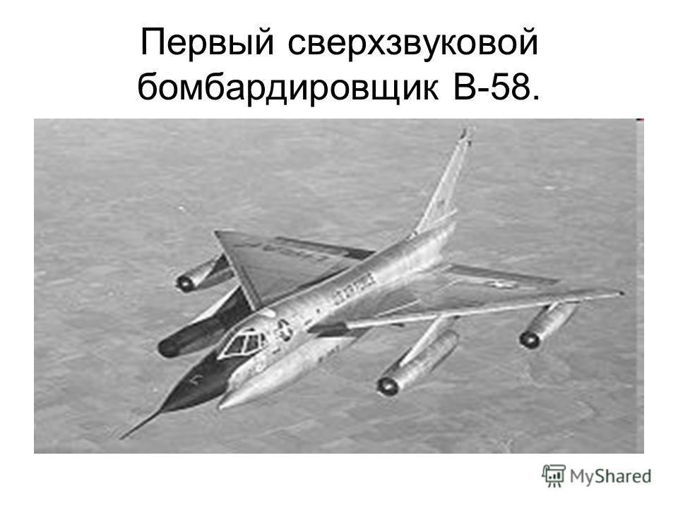 Первый сверхзвуковой бомбардировщик B-58.
