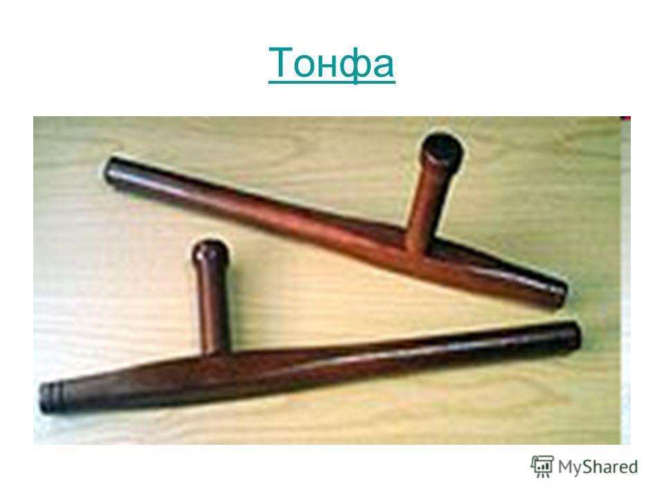 Тонфа