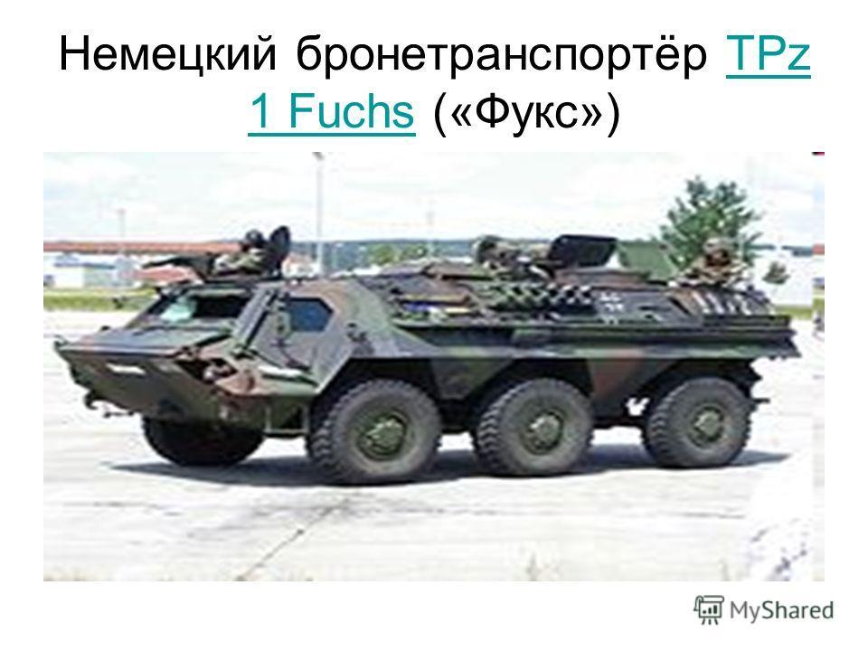 Немецкий бронетранспортёр TPz 1 Fuchs («Фукс»)TPz 1 Fuchs