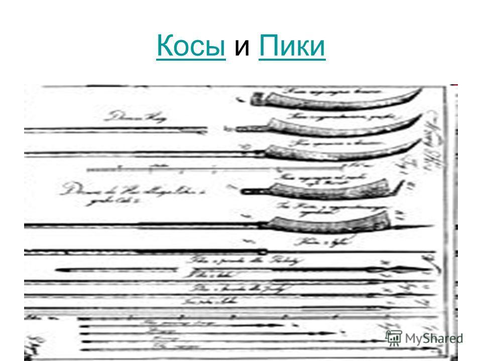 КосыКосы и ПикиПики