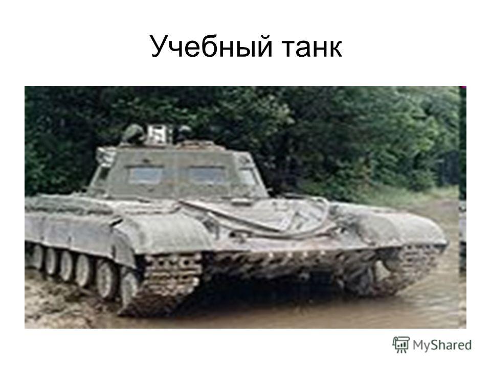 Учебный танк