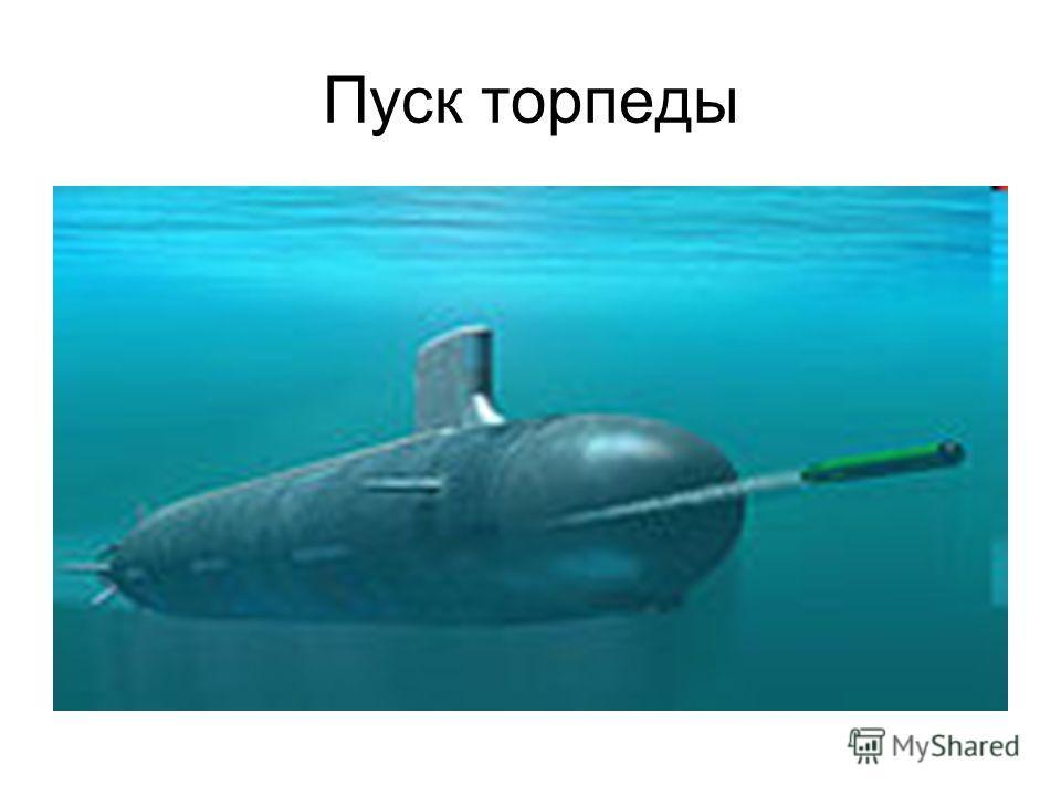 Пуск торпеды