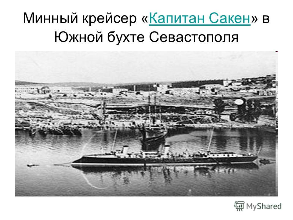 Минный крейсер «Капитан Сакен» в Южной бухте СевастополяКапитан Сакен