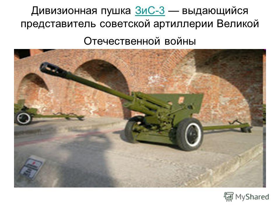 Дивизионная пушка ЗиС-3 выдающийся представитель советской артиллерии Великой Отечественной войныЗиС-3