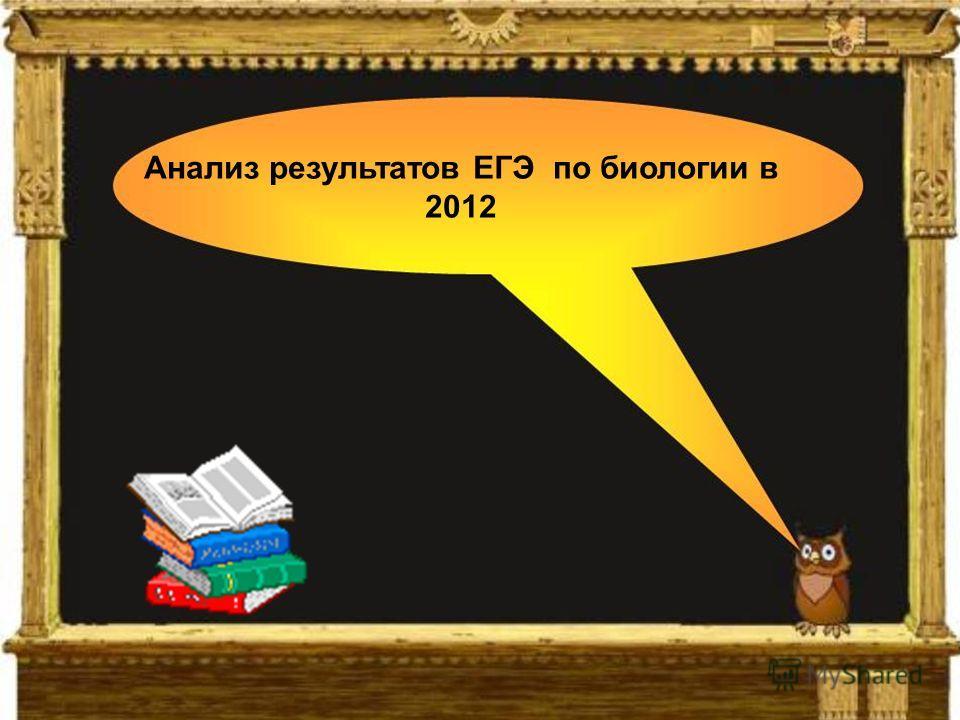 Анализ результатов ЕГЭ по биологии в 2012