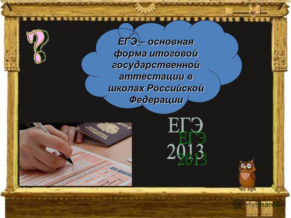 ЕГЭ – основная форма итоговой государственной аттестации в школах Российской Федерации