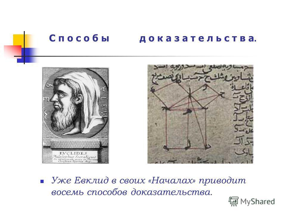 С п о с о б ы д о к а з а т е л ь с т в а. Уже Евклид в своих «Началах» приводит восемь способов доказательства.