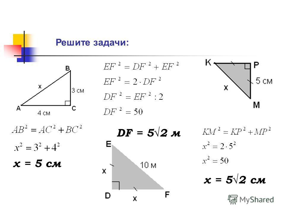 Решите задачи: x = 5 см DF = 52 м x = 52 см