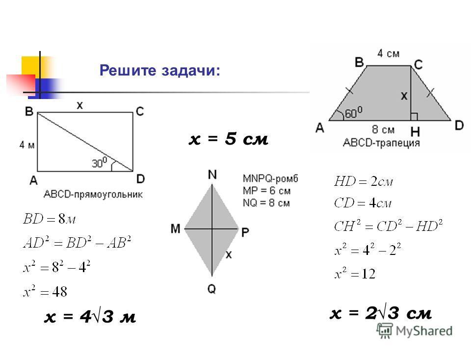 Решите задачи: x = 43 м х = 5 см х = 23 см
