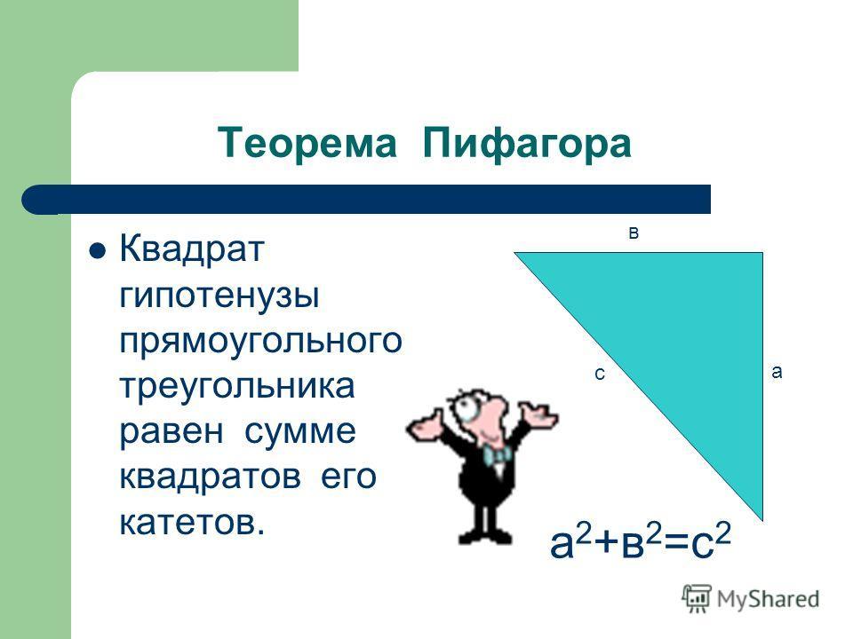 Теорема Пифагора Квадрат гипотенузы прямоугольного треугольника равен сумме квадратов его катетов. а в с а 2 +в 2 =с 2