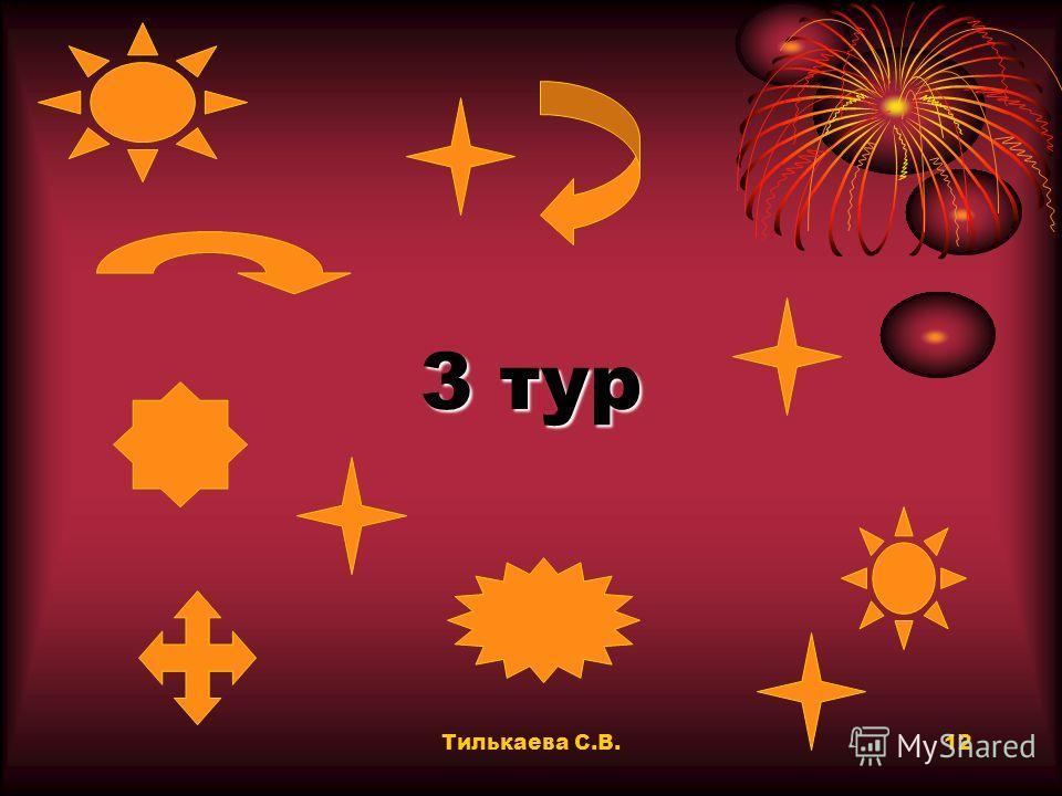 Тилькаева С.В.11 Кубики Задание: Задание: Из данных букв составьте самое длинное слово. К А Л И Т О Н Е Р С