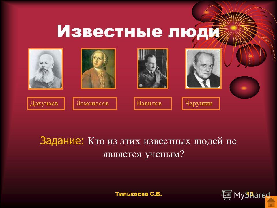 Тилькаева С.В.12 3 тур