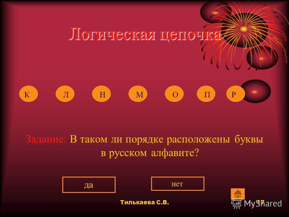 Тилькаева С.В.16 Логическая цепочка Задание: Нарушен ли здесь порядок расположения цветов радуги? нетда