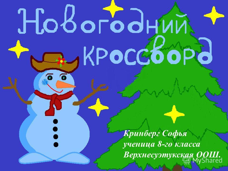 Кринберг Софья ученица 8-го класса Верхнесуэтукская ООШ.