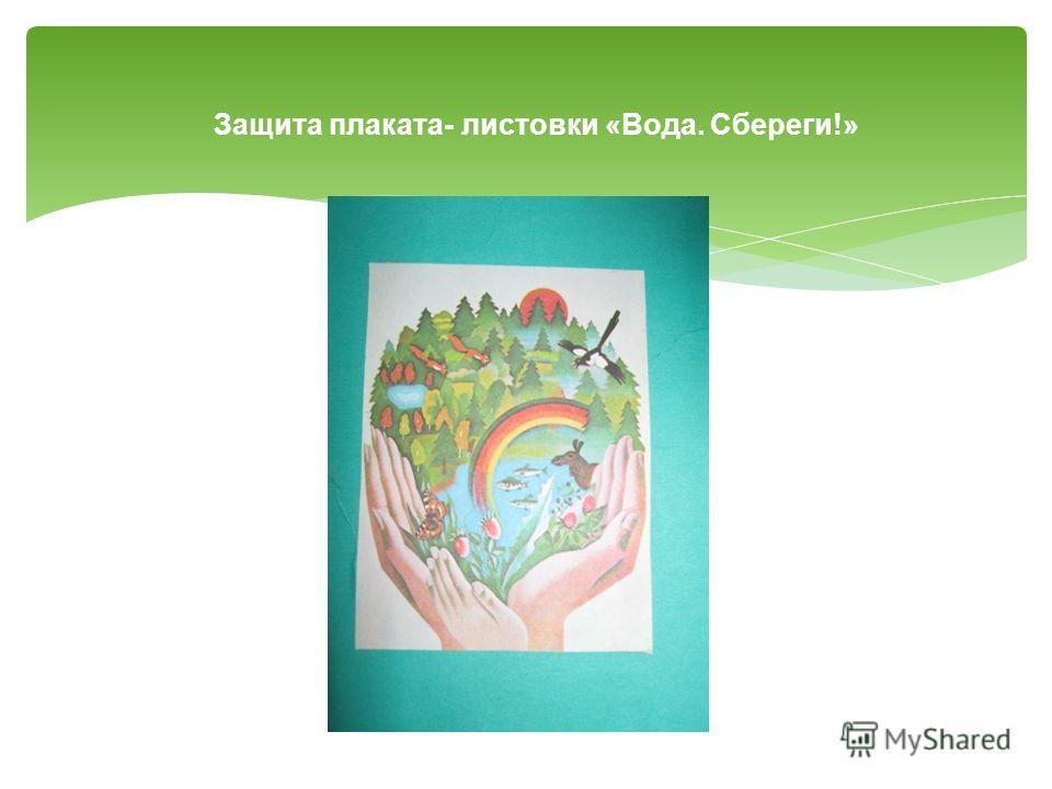 Защита плаката- листовки «Вода. Сбереги!»