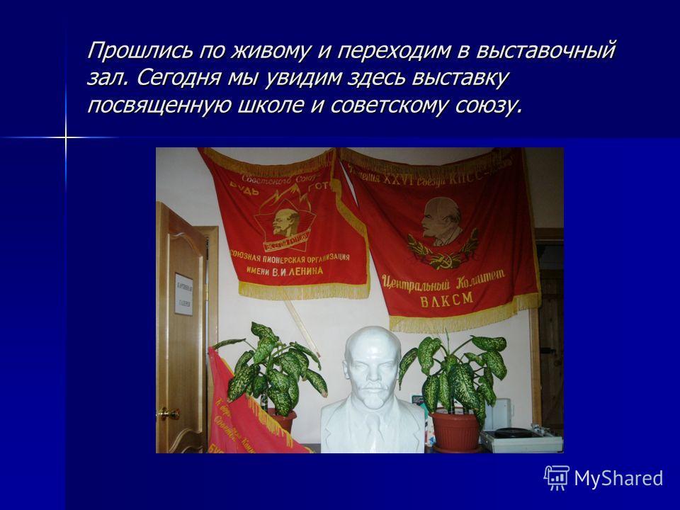 Прошлись по живому и переходим в выставочный зал. Сегодня мы увидим здесь выставку посвященную школе и советскому союзу.