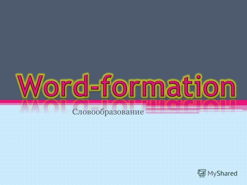 Словообразование