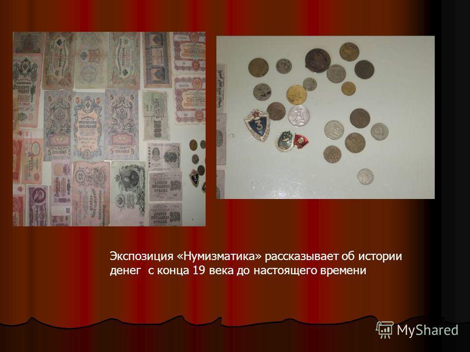 Экспозиция «Нумизматика» рассказывает об истории денег с конца 19 века до настоящего времени