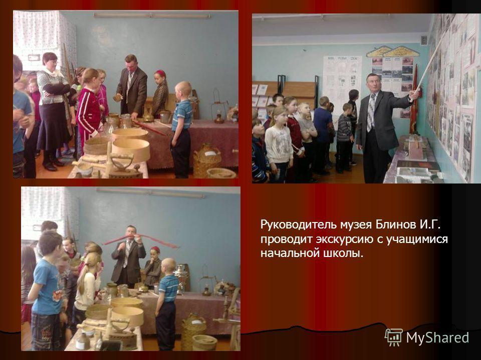 Руководитель музея Блинов И.Г. проводит экскурсию с учащимися начальной школы.