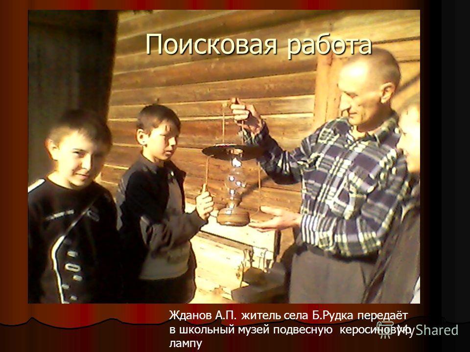 Поисковая работа Жданов А.П. житель села Б.Рудка передаёт в школьный музей подвесную керосиновую лампу