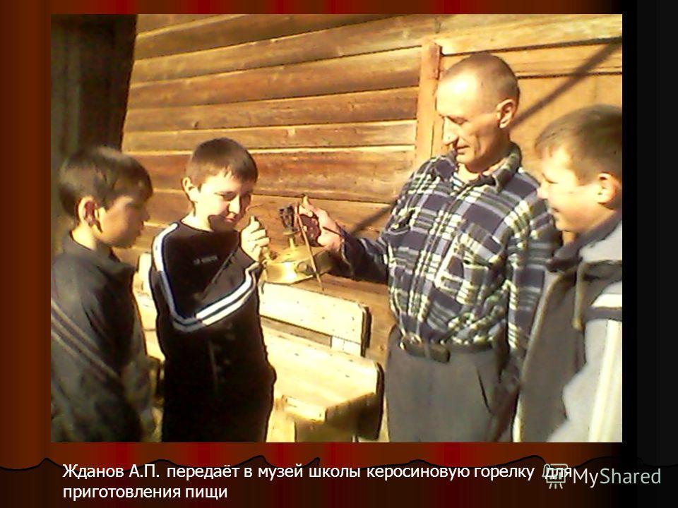 Жданов А.П. передаёт в музей школы керосиновую горелку для приготовления пищи