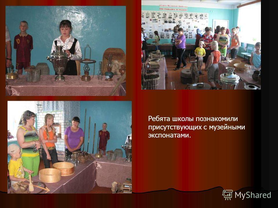 Ребята школы познакомили присутствующих с музейными экспонатами.