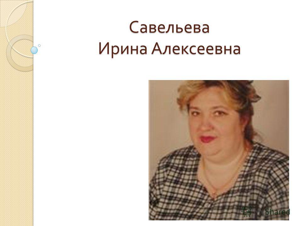 Савельева Ирина Алексеевна