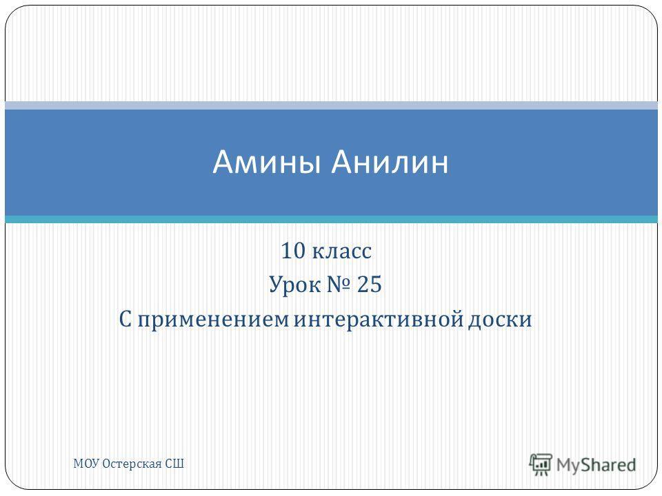 10 класс Урок 25 С применением интерактивной доски Амины Анилин МОУ Остерская СШ