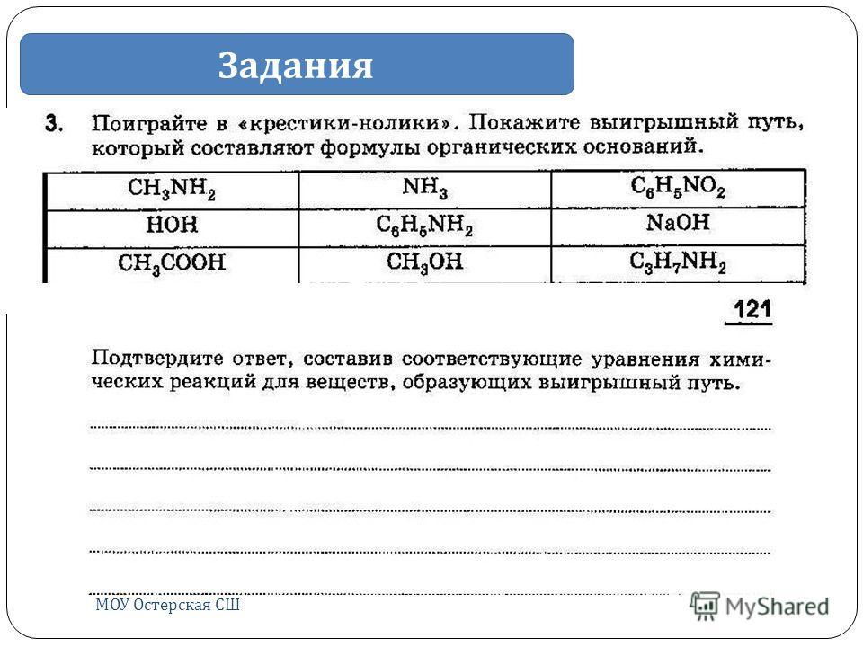 МОУ Остерская СШ Задания