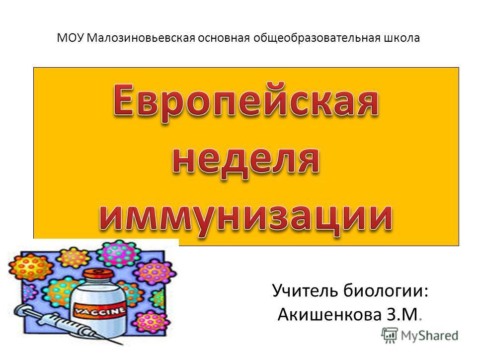 МОУ Малозиновьевская основная общеобразовательная школа Учитель биологии: Акишенкова З.М.
