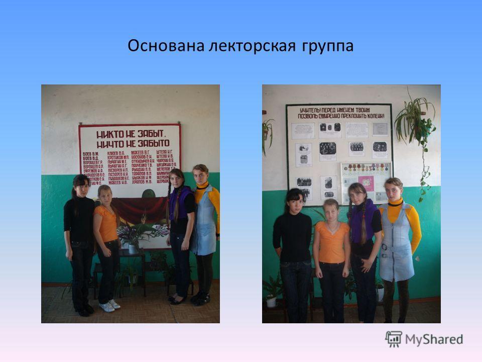 Основана лекторская группа