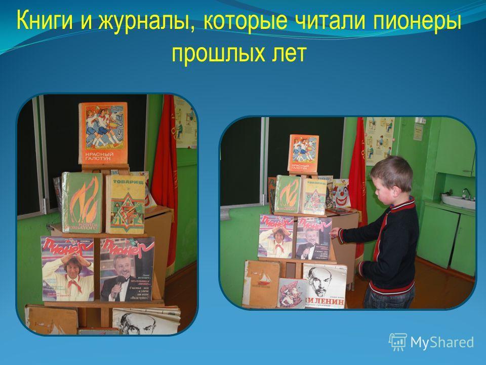 Книги и журналы, которые читали пионеры прошлых лет