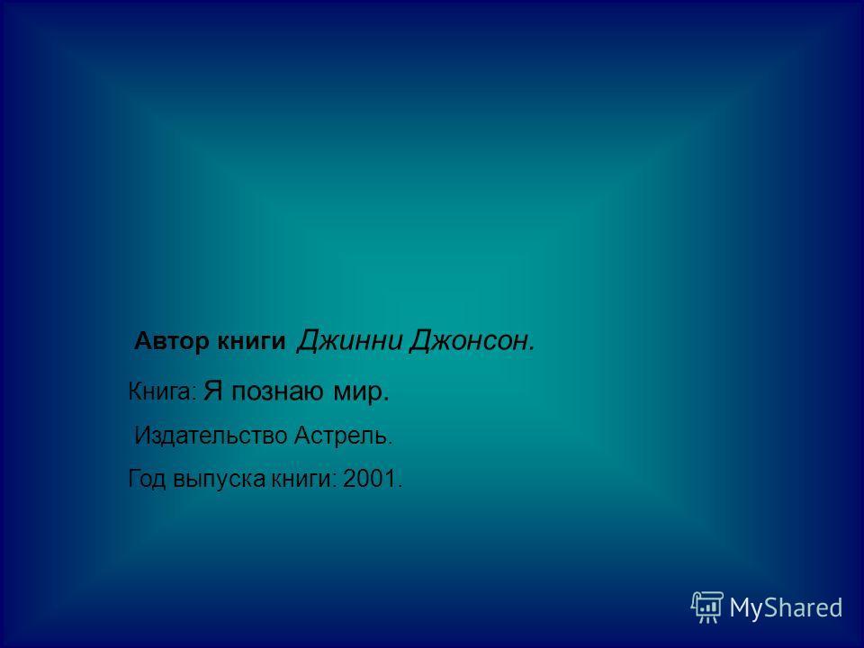 Автор книги Джинни Джонсон. Книга: Я познаю мир. Издательство Астрель. Год выпуска книги: 2001.