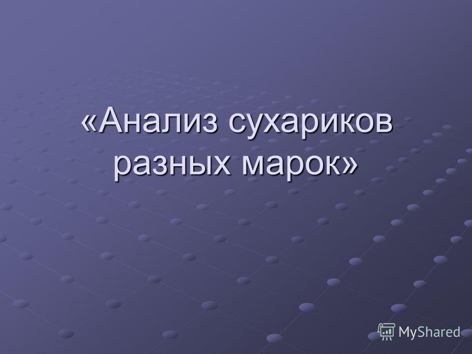 «Анализ сухариков разных марок»