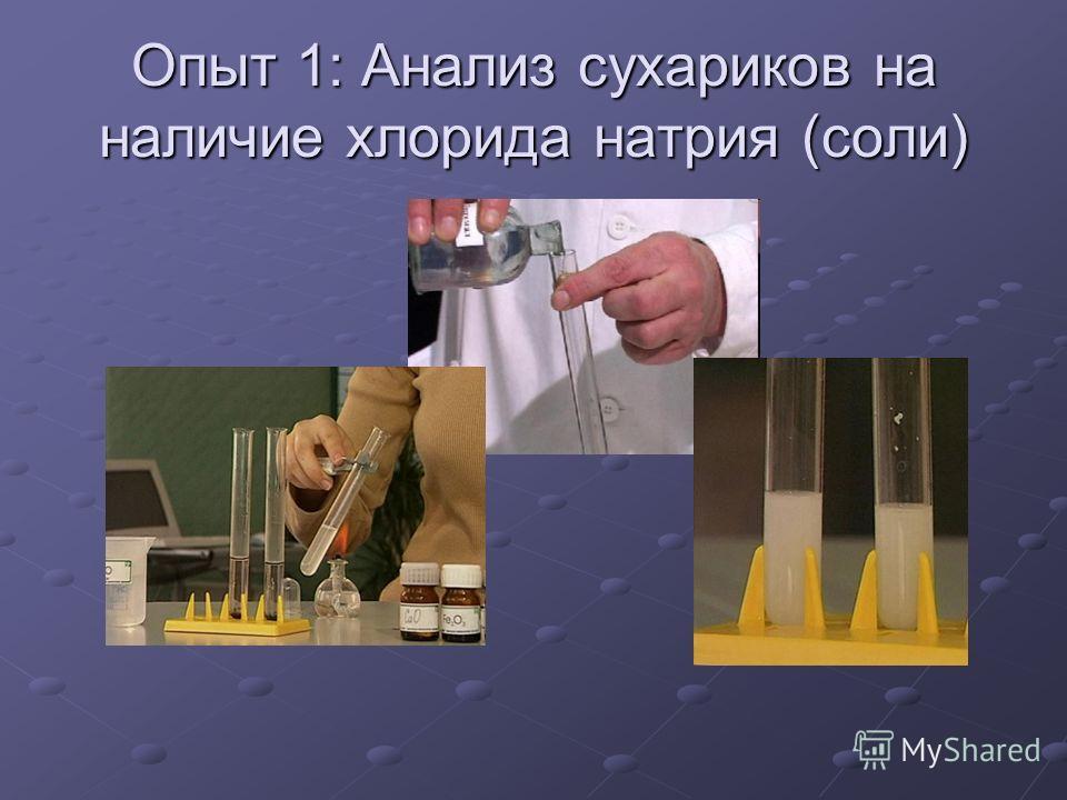 Опыт 1: Анализ сухариков на наличие хлорида натрия (соли)
