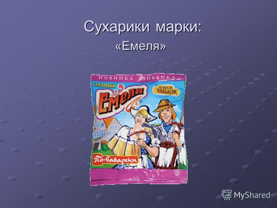 Сухарики марки: «Емеля» Сухарики марки: «Емеля»